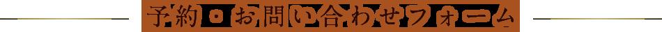 山形市で健康に良い美味しい創作料理「味工房すず」のへのメールフォーム