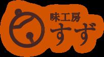 山形市で健康に良い美味しい創作料理「味工房すず」ロゴ