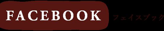 山形市で健康に良い美味しい創作料理「味工房すず」のフェイスブック