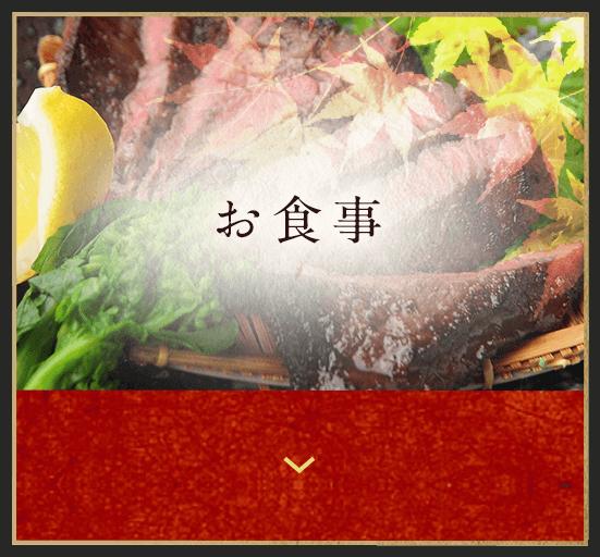 山形市で健康に良い美味しい創作料理「味工房すず」のお食事