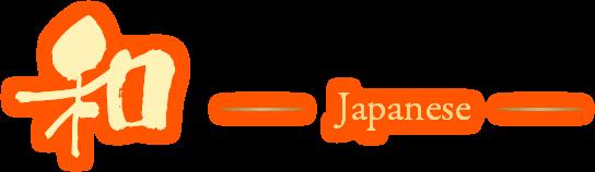 山形市で健康に良い美味しい創作料理「味工房すず」の和のお弁当japanese