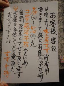 2020.4.25お知らせ